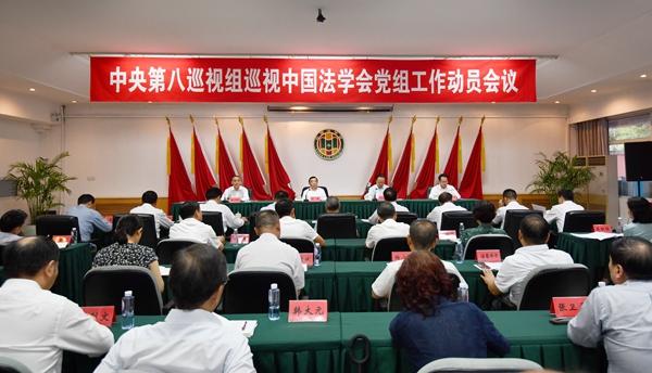 中央第八巡视组巡视中国法学会党组工作动员会召开