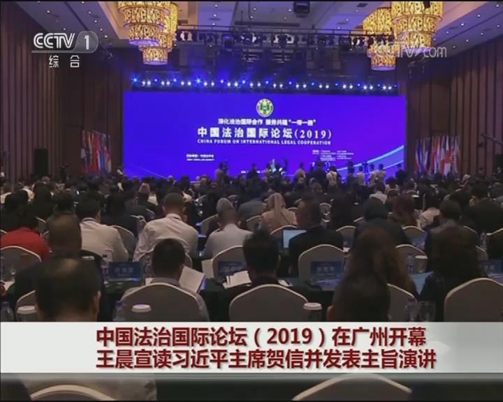 中国法治国际论坛(2019)在广州开幕