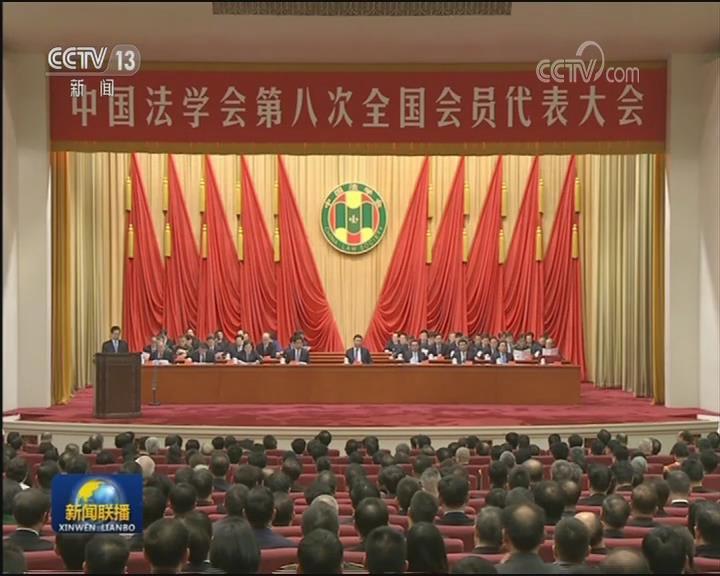 中国法学会第八次全国会员代表大会在京开幕 习近平等到会祝贺