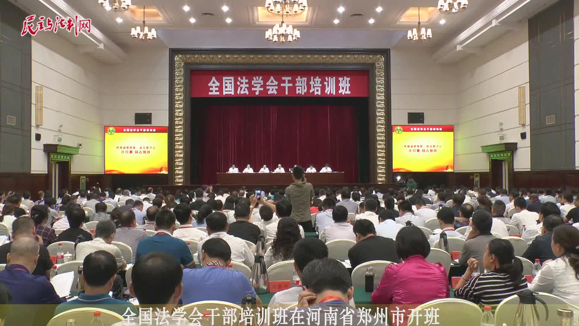 全国法学会干部培训班在郑州开班