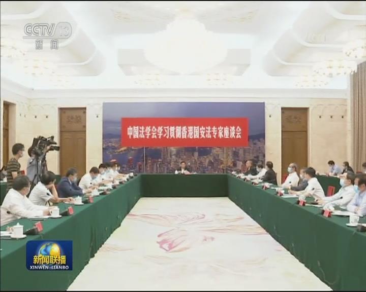 【新闻联播】中国法学会召开学习贯彻香港国安法专家座谈会
